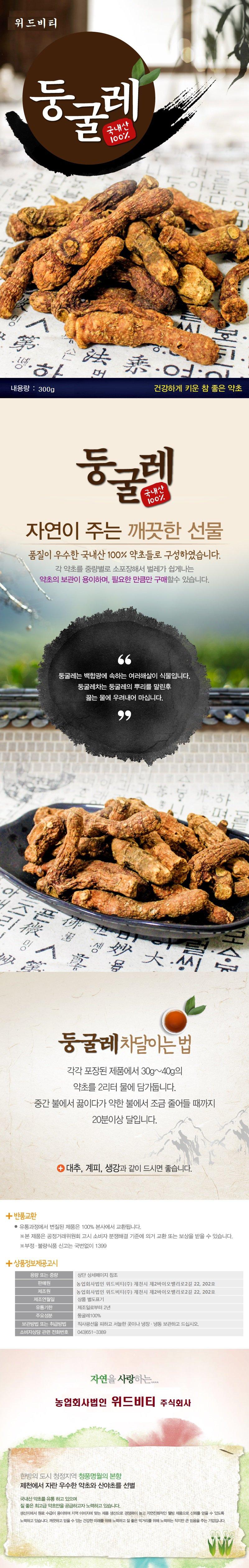 수정-둥굴레.jpg