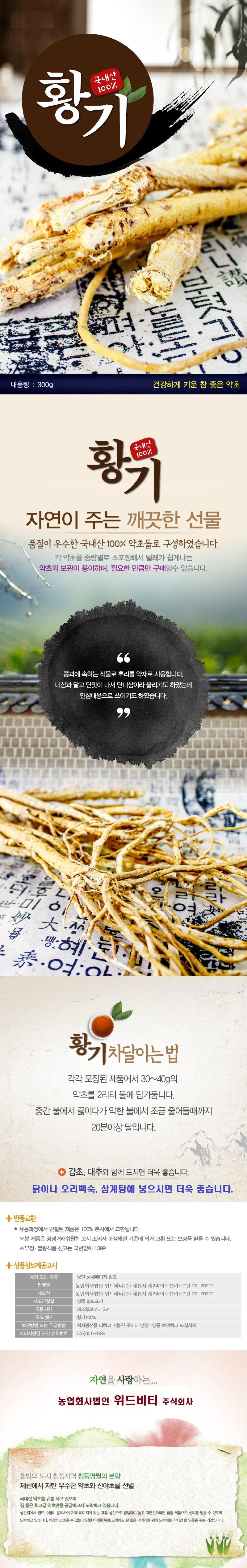 수정-황기.jpg